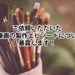筆がたくさんある画像