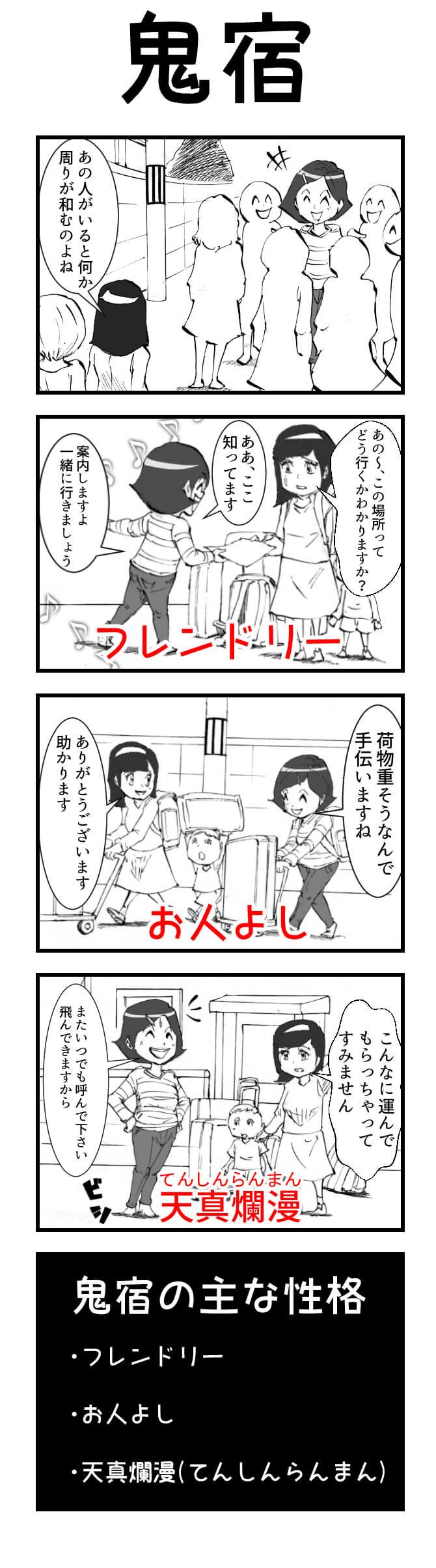 宿曜経,漫画