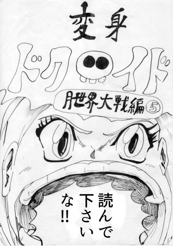 変身!ドクロイド〜月世界大戦争編05 001