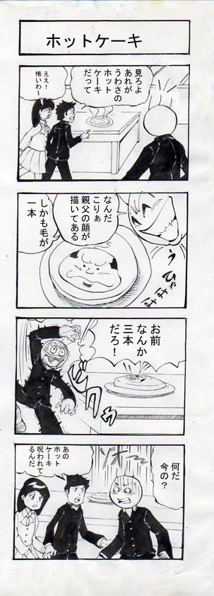 ホットケーキをネタに描いた四コマ漫画