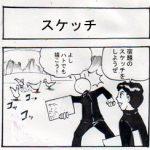 0002四コマ漫画