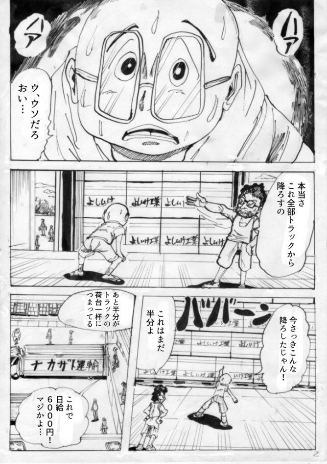 変身!ドクロイド〜月世界大戦争編05 002