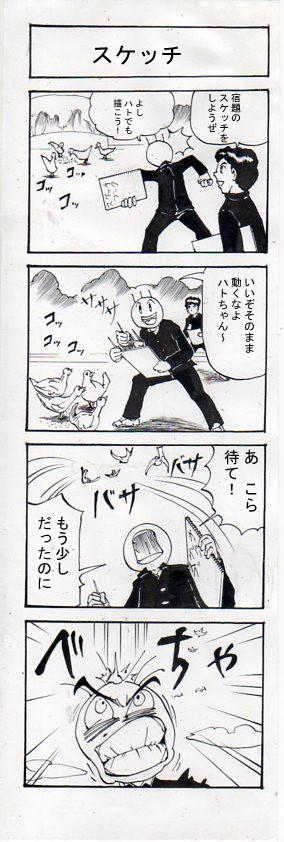 スケッチのネタで描いた四コマ漫画