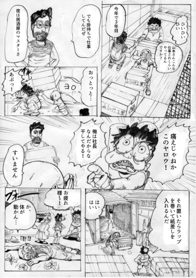 変身!ドクロイド〜月世界大戦争編05 003