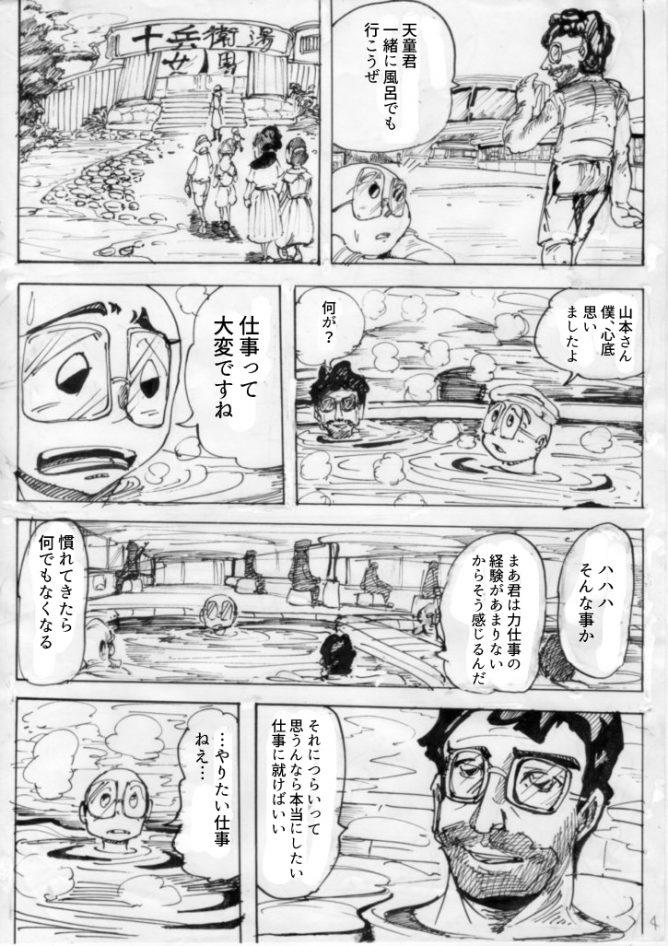 変身!ドクロイド〜月世界大戦争編05 004