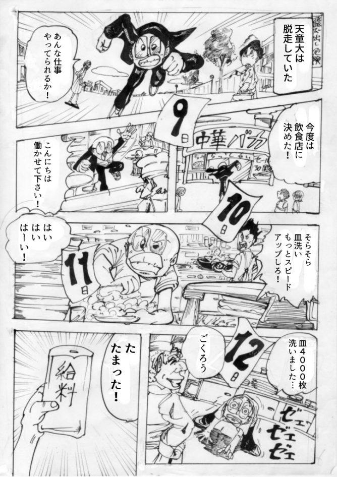 変身!ドクロイド〜月世界大戦争編05 006