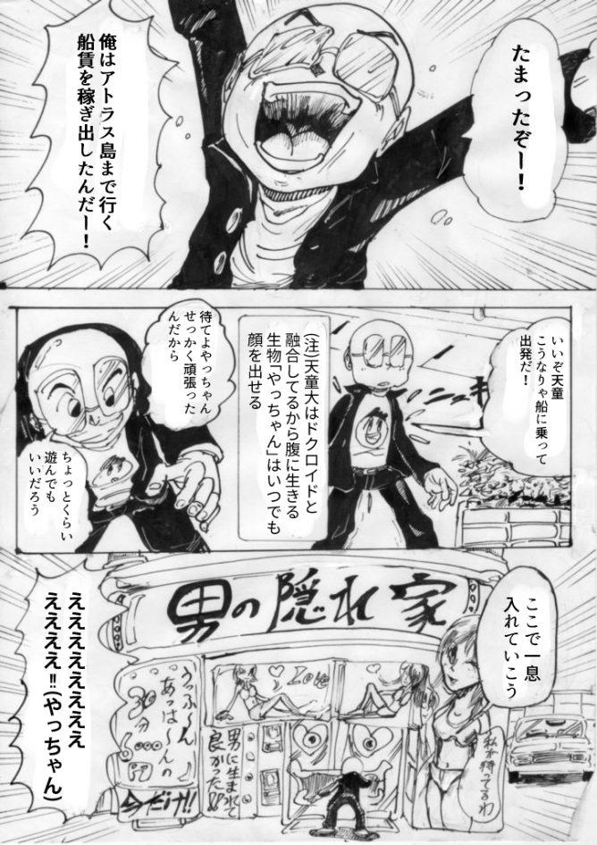 変身!ドクロイド〜月世界大戦争編05 007
