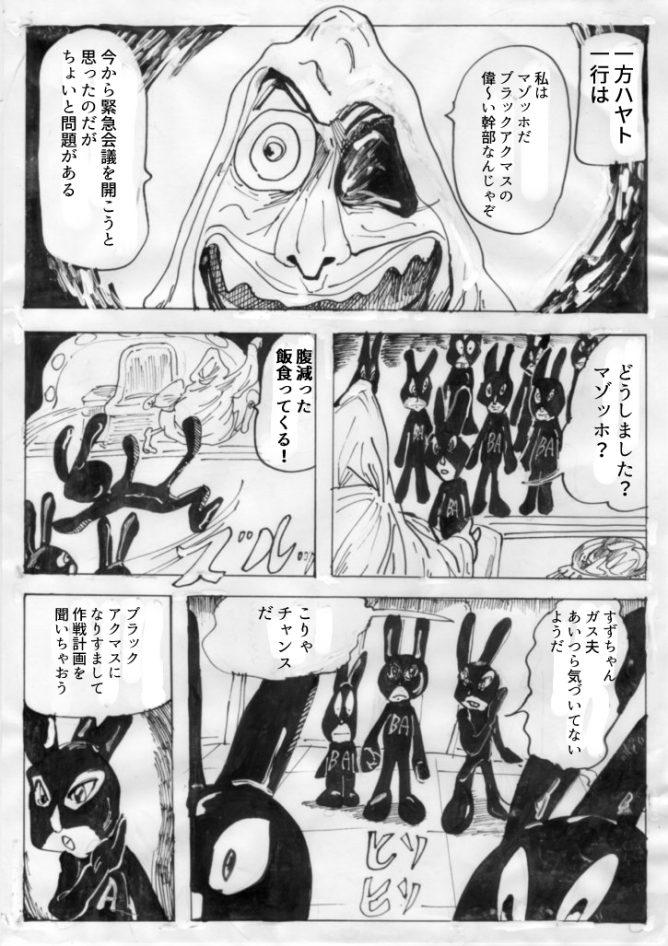 変身!ドクロイド〜月世界大戦争編05 008