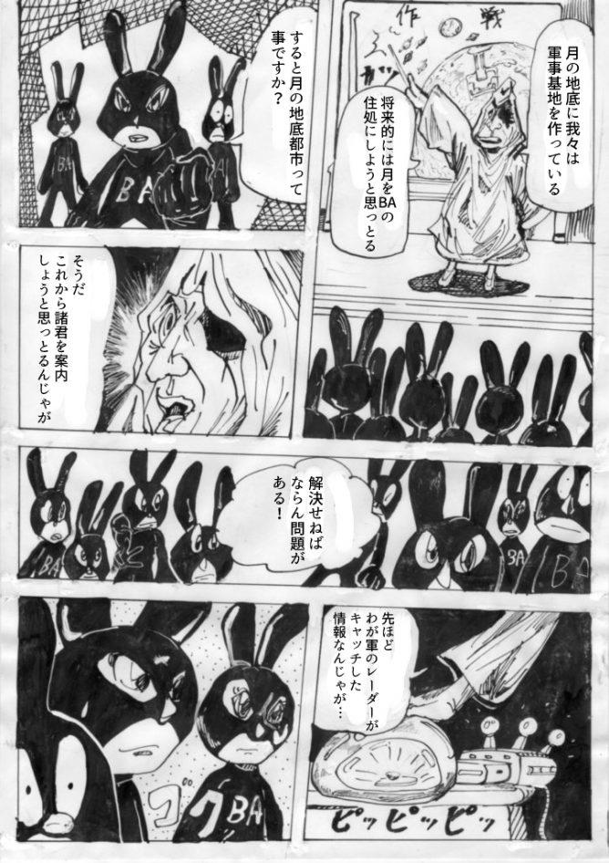 変身!ドクロイド〜月世界大戦争編05 009
