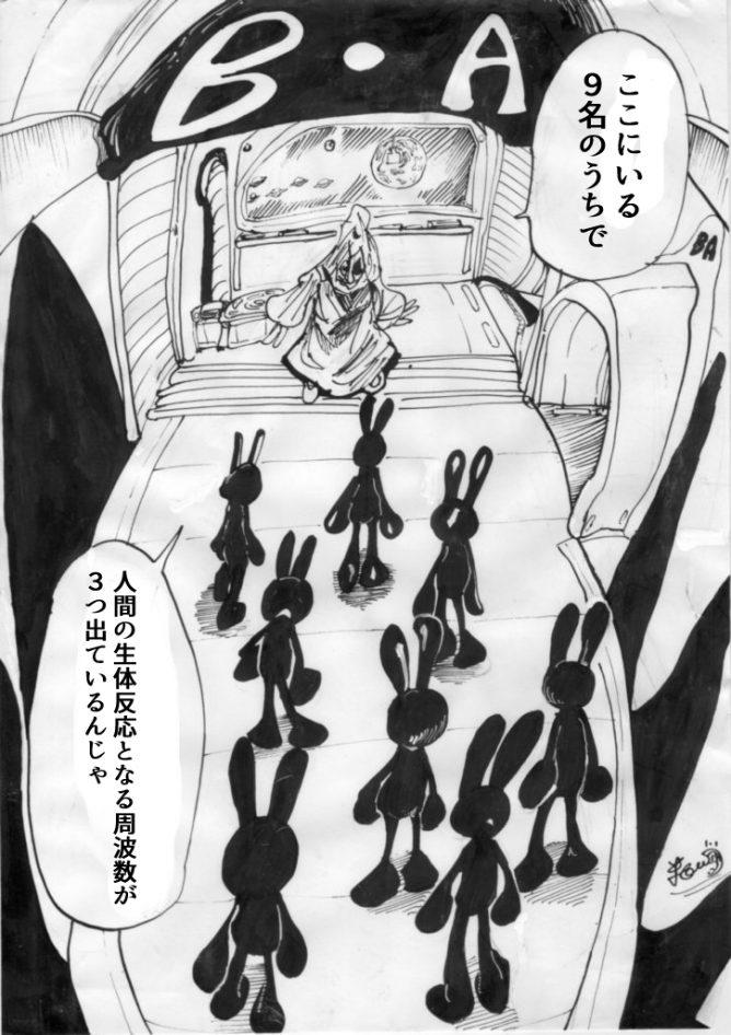 変身!ドクロイド〜月世界大戦争編05 010