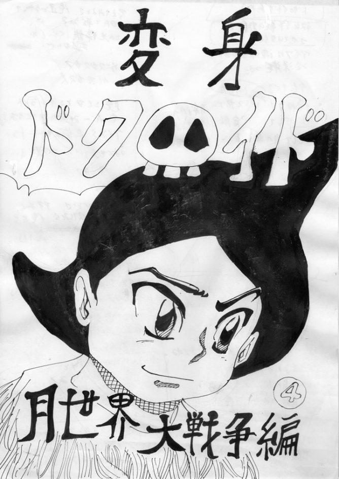 変身ドクロイドの漫画 第4話001