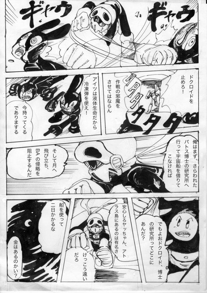 変身ドクロイド 第4話002