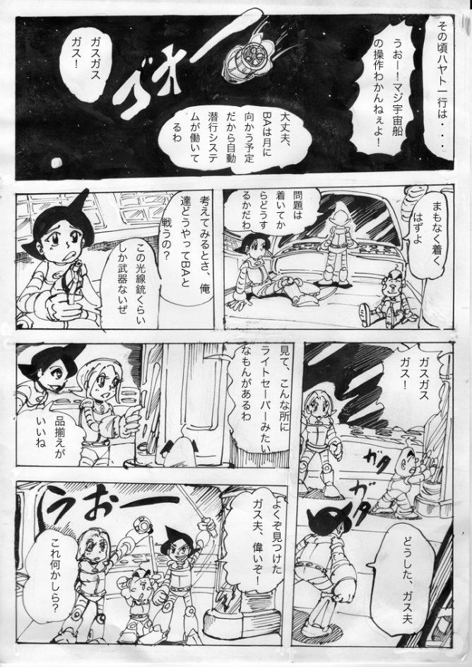 変身ドクロイド 第4話003