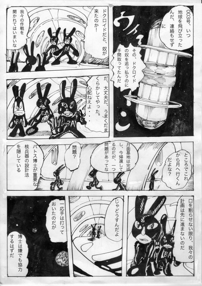 変身ドクロイド 第4話005