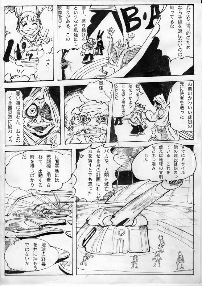 変身ドクロイド 第4話006