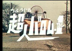 バロム1のタイトルが出ている画像