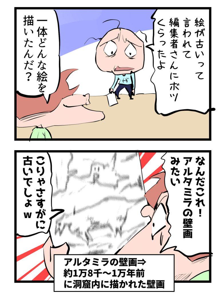 絵柄,古い,4コマ漫画