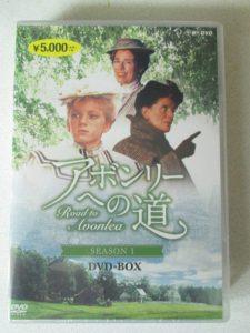 アボンリーへの道DVD