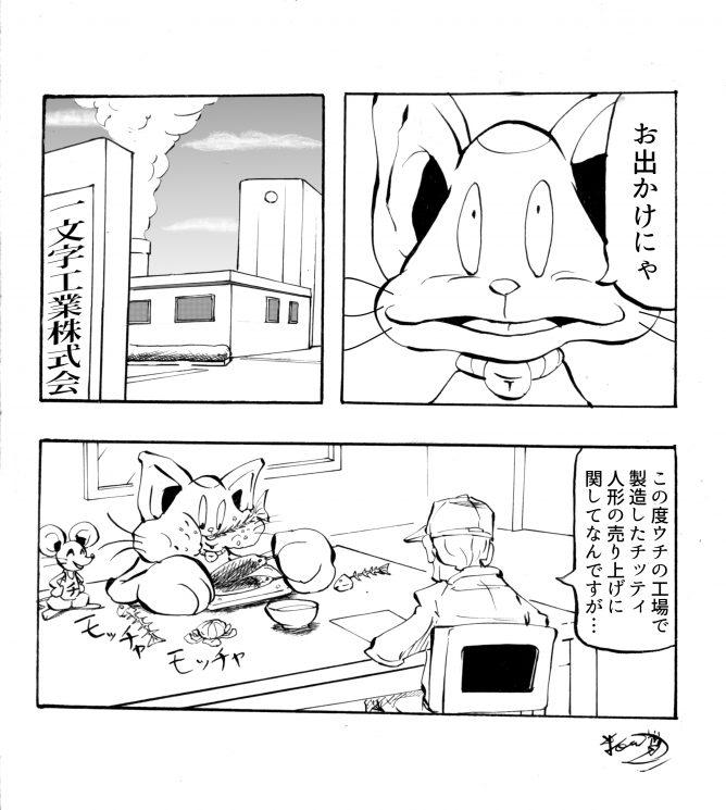 チッティ 1ページ漫画