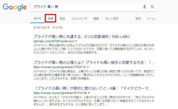 グーグルの検索欄の画像