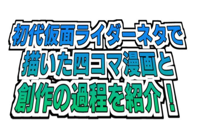 仮面ライダー,四コマ漫画