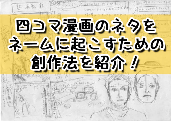 四コマ漫画,ネーム
