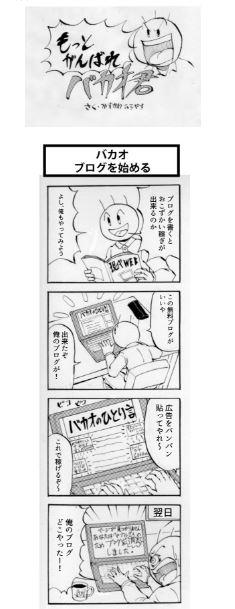 四コマ漫画のある画像