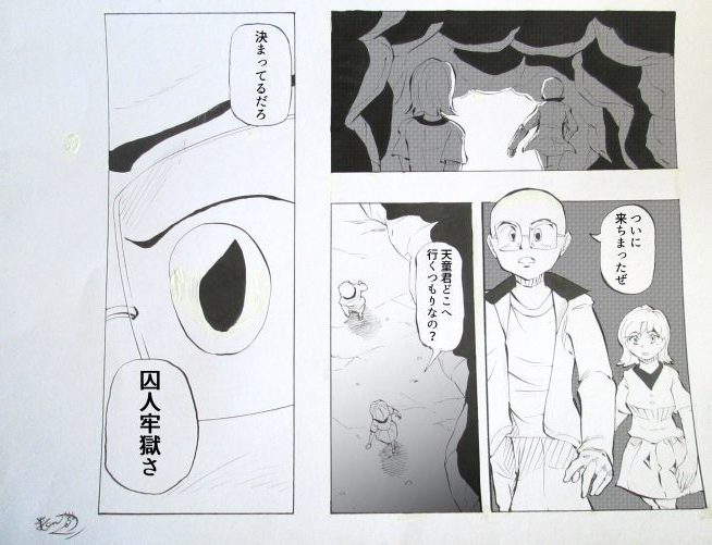 ロングとアップの説明をしている漫画