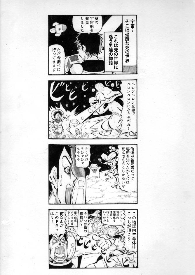 銀河物語2 四コマ漫画 完成