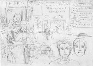 四コマ漫画のネームやメモ書き画像