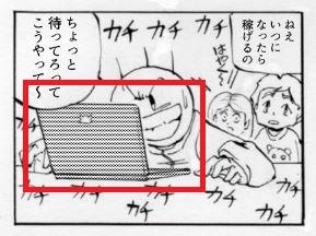 四コマ漫画の絵とトーンの入った画像