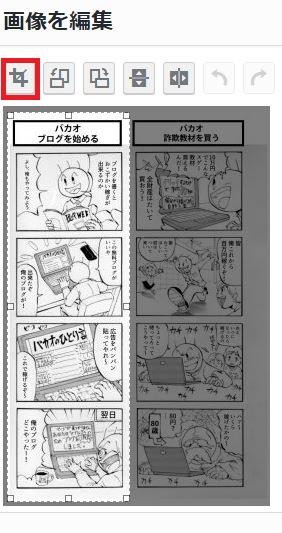 四コマ漫画が選択されている画像