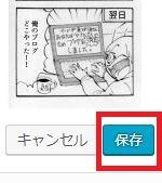 保存ボタンが選択されている画像