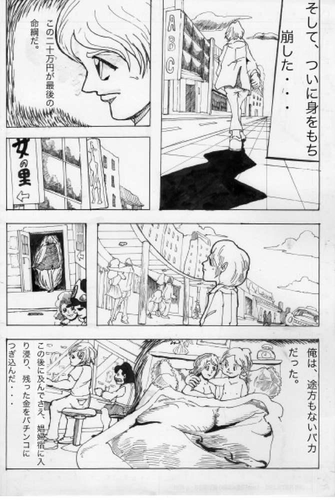 黒猫,漫画,怖い
