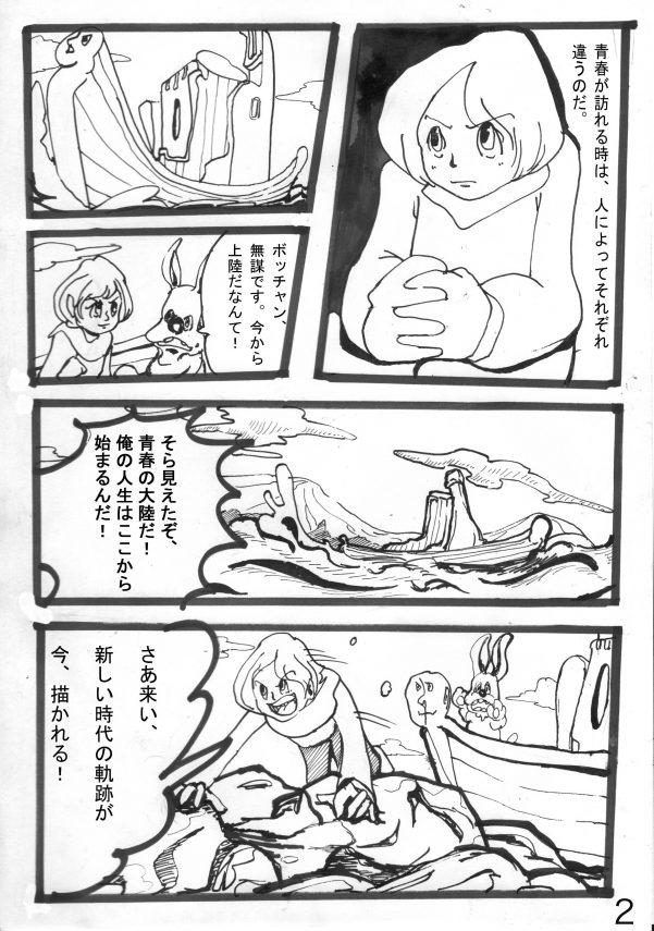 ツイッター漫画