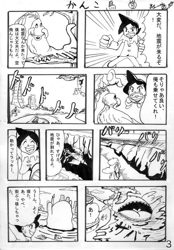 ツイッター漫画003