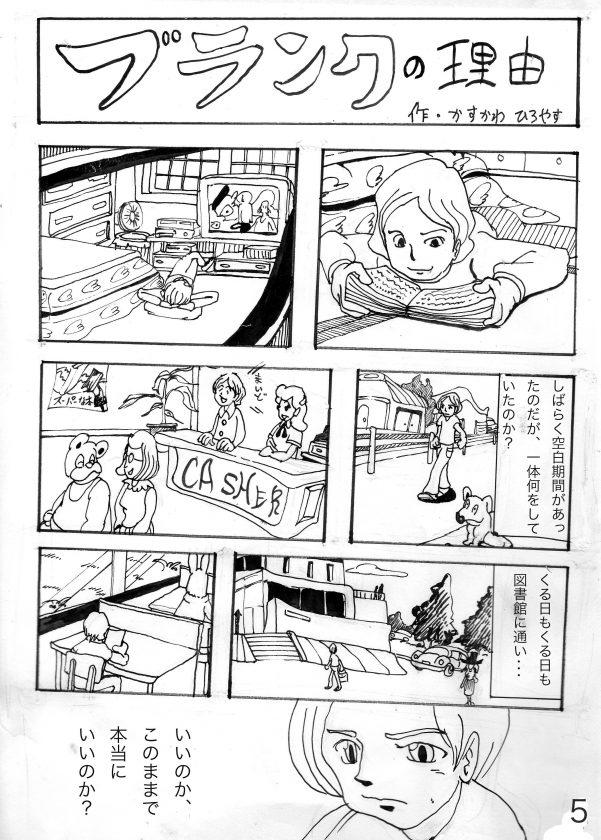 ツイッター漫画005