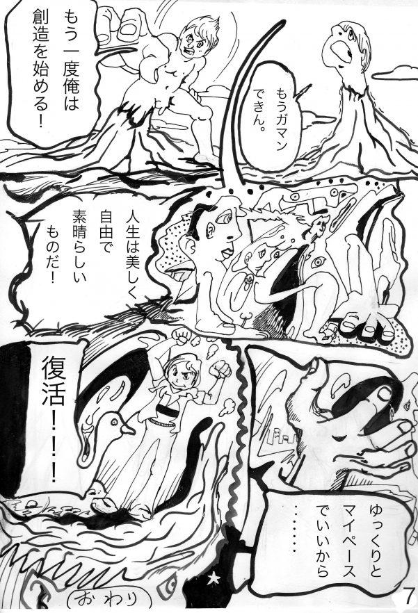 ツイッター漫画007