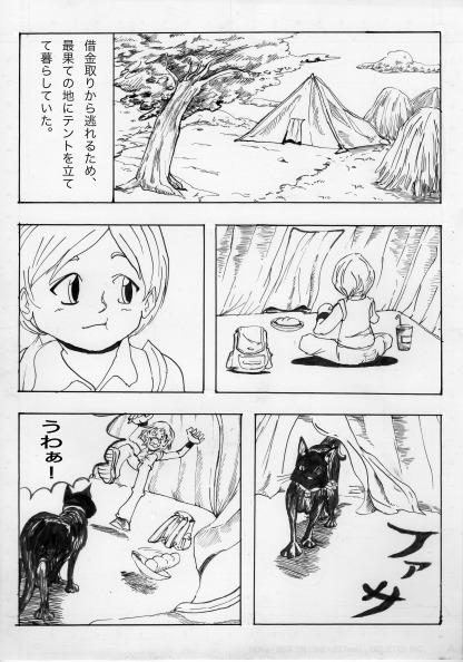 黒猫 漫画