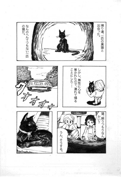 黒猫003