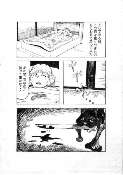 黒猫005