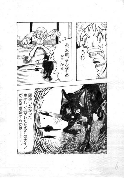 黒猫006