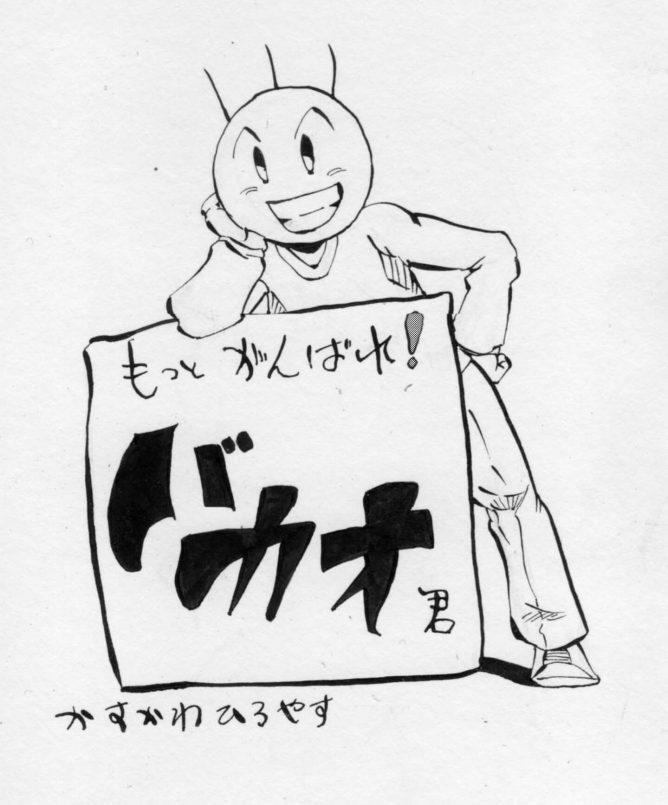 バカオ 四コマイラスト トップ画像