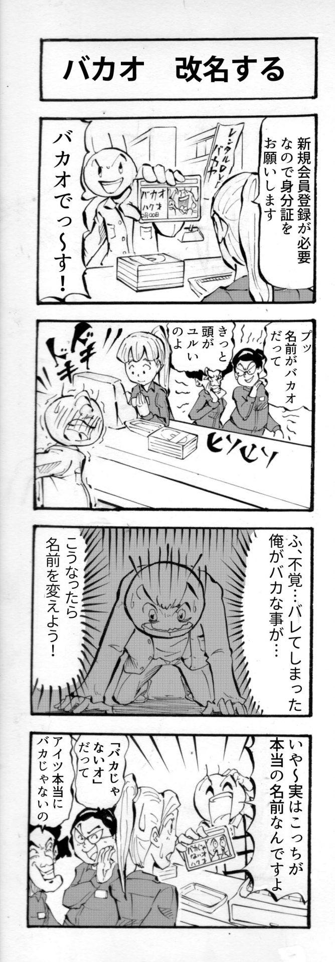 バカオ改名する,四コマ漫画