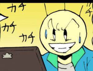 バカオの漫画の顔画像