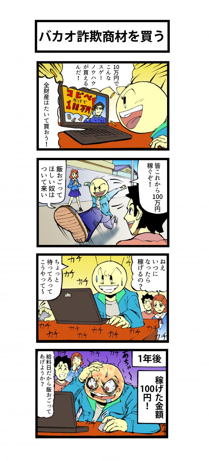 四コマ漫画 バカオ詐欺商材を買う 完成