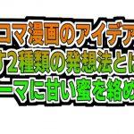 四コマ漫画,アイデア