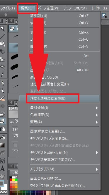クリスタの編集画面~線画抽出