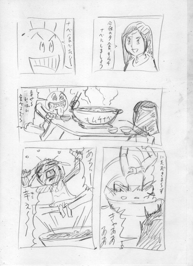 漫画 鉛筆