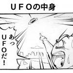 UFOの中身